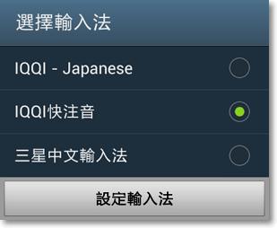 IQQI快注音-P17.png