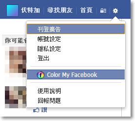 Facebook介面自由換顏色-P03.png