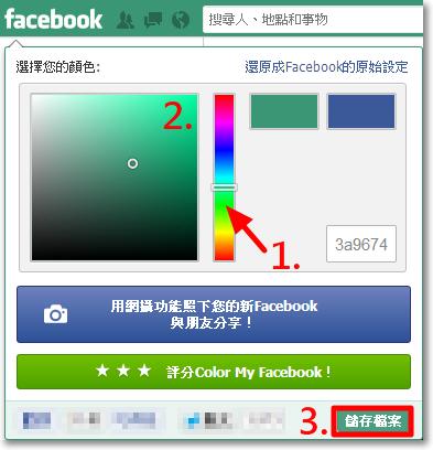 Facebook介面自由換顏色-P04.png