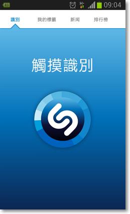 聽音樂自動辨識歌曲名稱 手機APP-P01.png