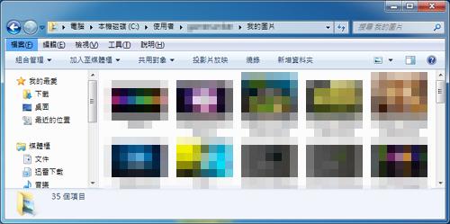 Windows7 登入畫面背景更換-P04.png