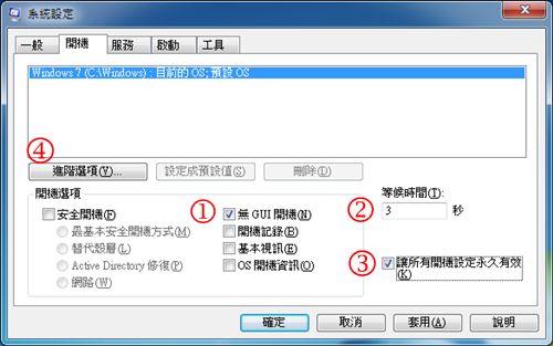加快Windows 7 開機速度-P03.png
