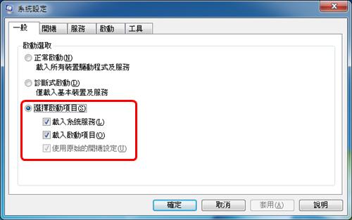 加快Windows 7 開機速度-P02.png