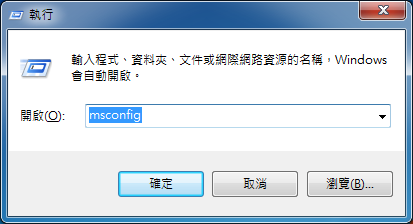 加快Windows 7 開機速度-P01.png