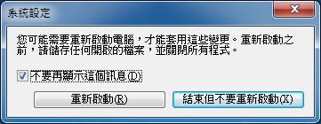 加快Windows 7 開機速度-P07.png
