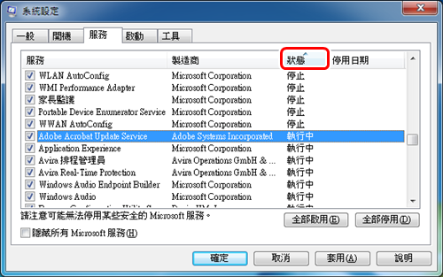 加快Windows 7 開機速度-P05.png