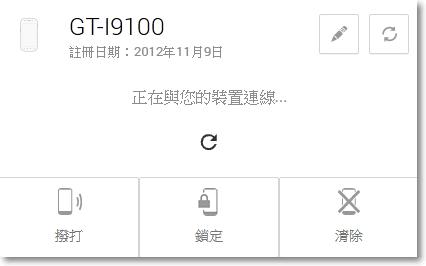 手機遺失 Android 裝置管理員 幫你找-P02.png