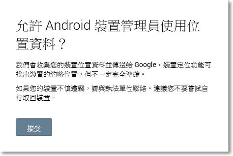 手機遺失 Android 裝置管理員 幫你找-P01.png