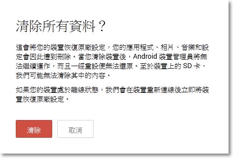 手機遺失 Android 裝置管理員 幫你找-P08.png