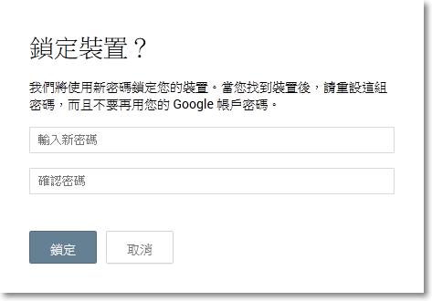 手機遺失 Android 裝置管理員 幫你找-P07.png