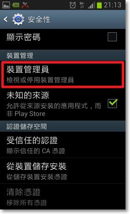 手機遺失 Android 裝置管理員 幫你找(手機端設定)-P02.png