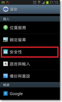 手機遺失 Android 裝置管理員 幫你找(手機端設定)-P01.png