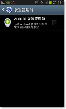 手機遺失 Android 裝置管理員 幫你找(手機端設定)-P03.png