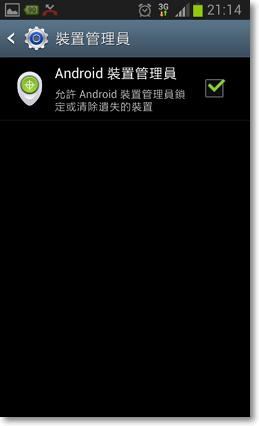 手機遺失 Android 裝置管理員 幫你找(手機端設定)-P05.png