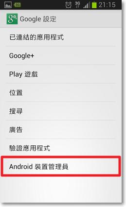手機遺失 Android 裝置管理員 幫你找(手機端設定)-P07.png