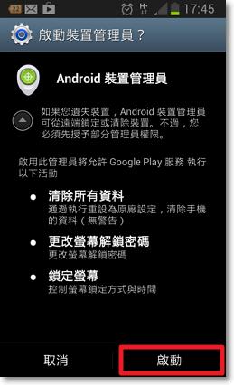 手機遺失 Android 裝置管理員 幫你找(手機端設定)-P04.png