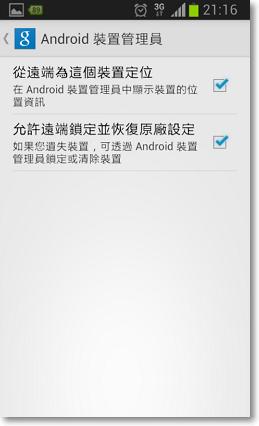 手機遺失 Android 裝置管理員 幫你找(手機端設定)-P08.png