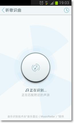 TTPOD 天天動聽 新功能 聽歌辨識歌曲-P02.png
