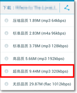 TTPOD 天天動聽 新功能 聽歌辨識歌曲-P04.png
