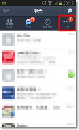 LINE加好友 補充-P01.png