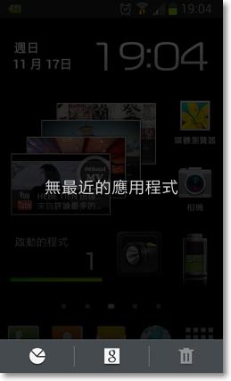 解決Android手機lag變慢問題-P03.png