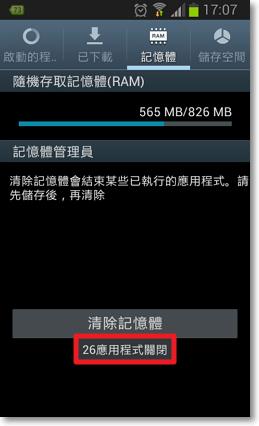 解決Android手機lag變慢問題-P05.png