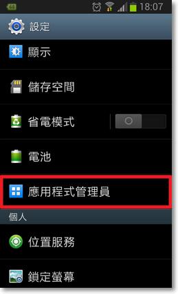 解決Android手機lag變慢問題-P07.png