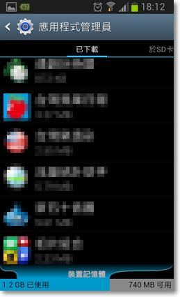 解決Android手機lag變慢問題-P12.png