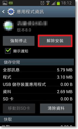 解決Android手機lag變慢問題-P13.png