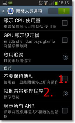 解決Android手機lag變慢問題-P18.png