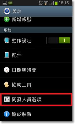 解決Android手機lag變慢問題-P15.png