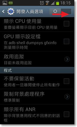 解決Android手機lag變慢問題-P16.png