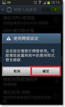 解決Android手機lag變慢問題-P17.png