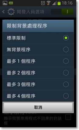 解決Android手機lag變慢問題-P19.png