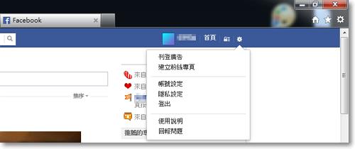 facebook帳號安全設定防止被盜用-P01.png