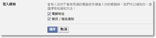 facebook帳號安全設定防止被盜用-P05.png