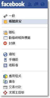 facebook帳號安全設定防止被盜用-P02.png