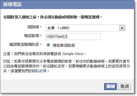 facebook帳號安全設定防止被盜用-P06.png