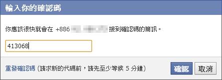 facebook帳號安全設定防止被盜用-P08.png