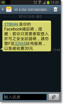 facebook帳號安全設定防止被盜用-P07.png