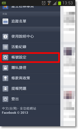 facebook帳號安全設定防止被盜用-P09.png