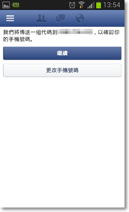 facebook帳號安全設定防止被盜用-P12.png