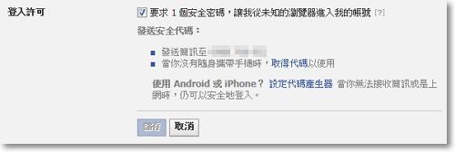 facebook帳號安全設定防止被盜用-P13.png