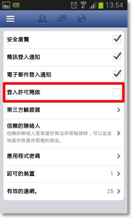 facebook帳號安全設定防止被盜用-P11.png