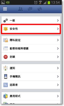 facebook帳號安全設定防止被盜用-P10.png