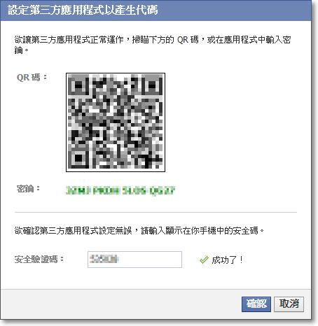 facebook帳號安全設定防止被盜用-P16.png