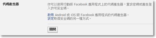 facebook帳號安全設定防止被盜用-P15.png