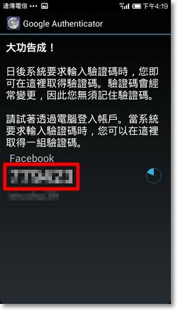 facebook帳號安全設定防止被盜用-P18.png
