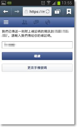 facebook帳號安全設定防止被盜用-P23.png