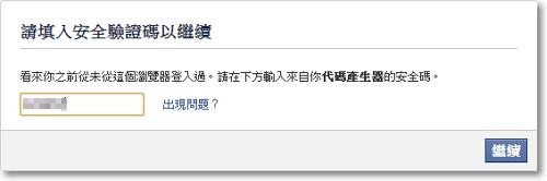 facebook帳號安全設定防止被盜用-P19.png